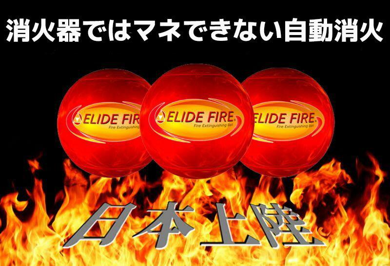 消火器 消火ボール 初期消火救命ボール ELIDE FIRE BALL 自動消火 火災防止 家庭 住宅用 防災 消火 車載 自動車 予防 消火