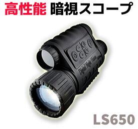 暗視スコープ 高性能 ナイトスコープ L-SHINE 暗視 双眼鏡 LS650 第2.5世代 日本語説明書 望遠鏡 夜間 監視 防災 災害 調査