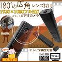 小型カメラ 広角レンズ搭載 スマートビデオカメラ H.264 FULLHD 高画質 防犯カメラ セキュリティ