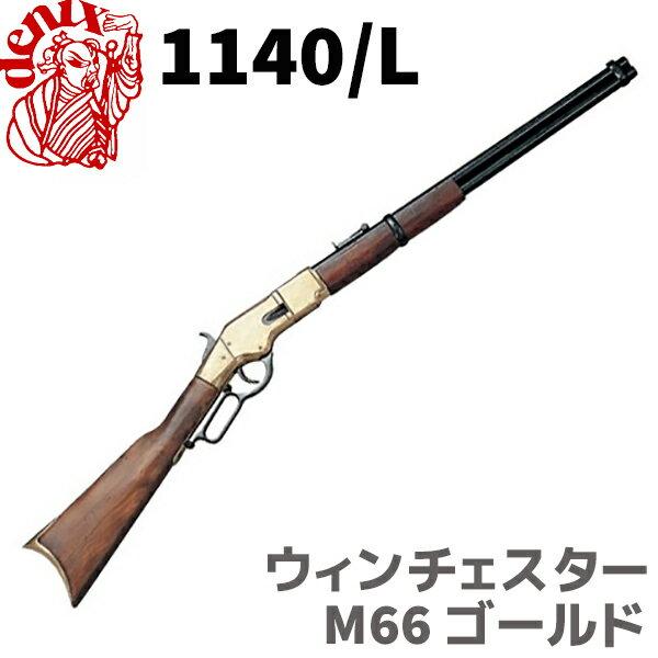 DENIX デニックス 1140/L ウィンチェスター M66 ゴールド 19世紀 レプリカ 銃 ライフル モデルガン コスプレ ハロウィン 小物 模造