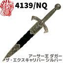 DENIX デニックス 4139/NQ アーサー王 ダガー ザ エクスキャリバー シルバー 模造刀 観賞