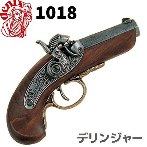 DENIX デニックス 1018 デリンジャー フィラデルフィア 1850年 復刻銃 モデルガン レプリカ