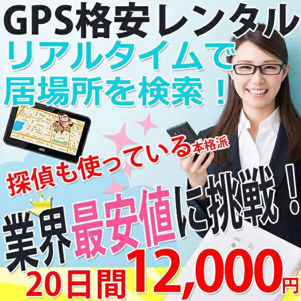 GPS 追跡 リアルタイムで検索 GPSの格安レンタル【20日間コース】【レンタル】
