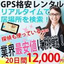 GPS 追跡 リアルタイムで検索 GPSの格安レンタル【20日間コース】
