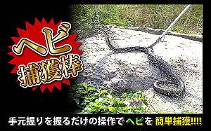ヘビ捕獲棒超軽量アルミ製生け捕り棒蛇対策蛇つかみ150cm580g