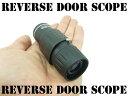 ドアスコープ リバースドアスコープ 防犯 玄関 ドア 扉 セキュリティ 不審者 玄関ドア 覗き穴 レンズ 室内確認
