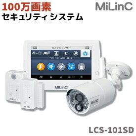 防犯カメラセット MiLinC セキュリティ システム LCS-101SD マイリンク 100万画素 IP66 オールインワン 防犯 グッズ カメラ 充電式モニター 人感センサー ドアセンサー IP66