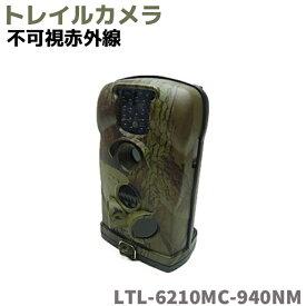 トレイルカメラ LTL-6210MC-940NM 940nm 屋外対応 長時間 不可視赤外線 小型カメラ 防犯カメラ 防犯グッズ レコーダー内蔵 防犯ビデオ 監視カメラ 野生動物 生態撮影 防水