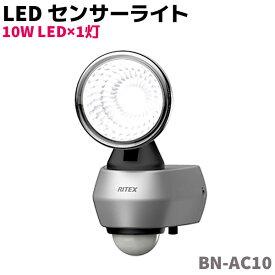 センサーライト 屋外 防雨型 LED センサーライト(10W LED×1灯) BN-AC10 防水 IP44 セキュリティ 防犯グッズ 防雨 玄関 長寿命