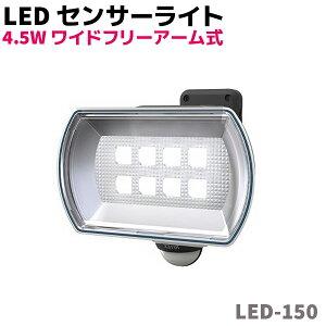 乾電池駆動 4.5W ワイドフリーアーム式 センサーライト 屋外 屋内 防雨型 LEDセンサーライト LED-150 防水 IP44 400ルーメン 新特許 セキュリティ