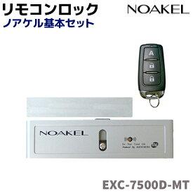 玄関 リモコンロック ノアケル基本セット EXC-7500D-MT 高性能 玄関錠 補助錠 鍵 ドア ロック 徘徊防止