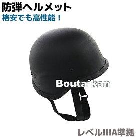 格安 防弾ヘルメット レベルIIIA準拠 護身 用品 グッズ 用具 セキュリティ 防犯 自己 防衛 トカレフ対応 突き刺し ヘルメット