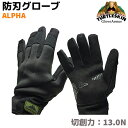 防刃手袋 ALPHA 13.0N タートルスキン アルファ 防刃 グローブ 切創耐性 穿刺耐性 セキュリティ 高性能 防護 刃物 用…