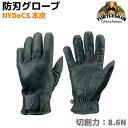 タートルスキン 防刃手袋 NYDoCS グローブ 8.6N 防刃グローブ 防護 作業 用品 セキュリティ 用具 護身 グローブ 手袋 …