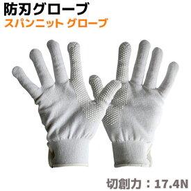 防刃手袋 スパンニット グローブ 17.4N 防刃 スペクトラ 防護 作業 護身 用品 セキュリティ 用具 グローブ 手袋 防刃