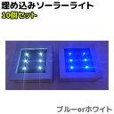 LEDライト 埋め込み ソーラー ライト 10点セット(3500円/個)LEDライト 防水 強化ガラス 遊歩道 埋込 屋外 ソーラー 点…