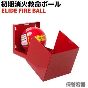 消火器 初期消火救命ボール ELIDE FIRE BALL 保...
