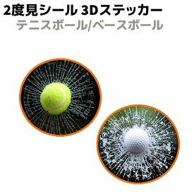ステッカー 車 2度見シール 3Dステッカー テニスボール ベースボール おしゃれ かっこいい カー アイテム 雑貨 car 小物 文房具【メール便発送可】