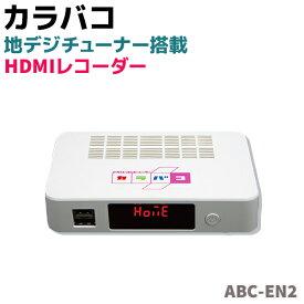 カラバコ 地デジチューナー搭載 HDMIレコーダー デジタルレコーダー メディアプレーヤー アキバコンピューター ABC-EN2【正規販売店】