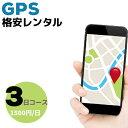 GPS 追跡 小型 発信機 リアルタイム 検索 GPSの格安レンタル《3日間コース 1500円/日》【レンタル】
