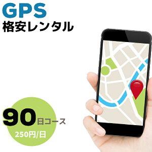 GPS追跡リアルタイムで検索GPSの格安レンタル【90日間コース】