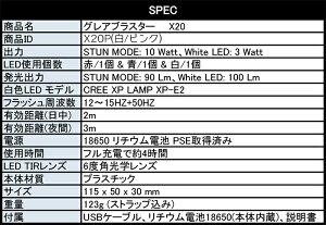 最強の護身用ライトグレアブラスター小型タイプX20P白/ピンク護身用品グッズ用具防災セキュリティ防犯