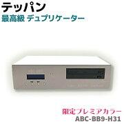 【限定プレミアカラー】最高級デュプリケーターブルーレイDVDデュプリケーターテッパンABC-BB9-H31ホワイトPC不要のコピーマシンBlu-ray2TB2000GB