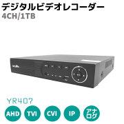 デジタルビデオレコーダー1000GB4CH1TBAHDTVICVIIPアナログYR407防犯カメラレコーダー録画セキュリティP2P接続ミラーリング動体検知録画HDMI