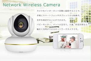 スマホ遠隔操作200万画素IPカメラ高画質NC530防犯カメラネットワークベビーモニターWi-Fi対応ペット介護監視セキュリティ見守り