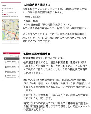 GPS追跡リアルタイムで検索GPSの格安レンタル【20日間コース】