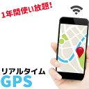 【1年間使い放題】GPS発信機 GPS 追跡 リアルタイムで検索 磁石付きボックスセット 買取/リアルタイム 浮気調査 発信器 小型 ジーピー…