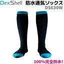 DexShell 防水 ソックス DS630W ウェイディングソックス アクアブルー 防水 靴下 sox アウトドア スポーツ 防寒 レデ…