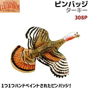 ピンバッジ ターキー 308P ハンドペイント シチメンチョウ 七面鳥 ピンズ バッチ スズ ピューター メンズ スーツ 襟 おしゃれ かわいい ギフト 動物 アニマル 鳥 可愛い ブローチ バッジ バッ