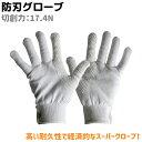 防刃手袋 スパンニット グローブ 17.4N 防刃 スペクトラ 防護 作業 護身 用品 セキュリティ 用具 グローブ 手袋 防刃…