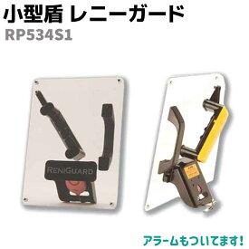 盾 小型シールド レニーガード RP534S1 シールド 護身 用品 グッズ 用具 セキュリティ 防犯 強度 頑丈 SHIELD 防御 アラーム 警報音