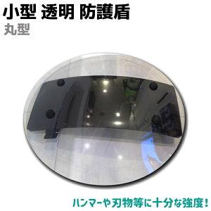 盾 小型 透明 防護盾 片手用 直径500mm 3.5mm シールド 護身 用品 グッズ 用具 セキュリティ 防犯 防御 丸型 円形