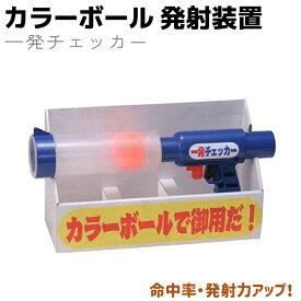 カラーボール 発射装置 一発チェッカー 20回用 護身 用品 グッズ 用具 防犯 セキュリティ