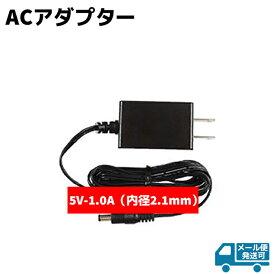ACアダプター 5V-1A 内径2.1mm 防犯カメラ用 防犯 グッズ 電源 バッテリー アダプター AC AV 機器【メール便発送可】