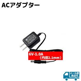 スイッチング ACアダプター 6V-1.0A 内径2.1mm 防犯カメラ用 防犯 グッズ 電源 バッテリー アダプター AC AV 機器【メール便発送可】