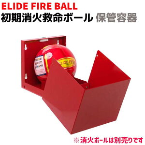 消火器 初期消火救命ボール ELIDE FIRE BALL 保管容器 STB-18B(消火ボールは別売り) 自動消火 火災防止 家庭 住宅用 防災 消火 車載 自動車 予防 消火 消化 鎮火 火災対策