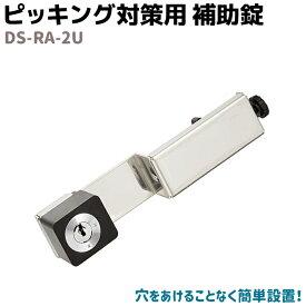 ピッキング対策用 補助錠 らくらくロック DS-RA-2U 日本ロックサービス 防犯 グッズ セキュリティ 用品 玄関 鍵 ディンプルシリンダー ドア