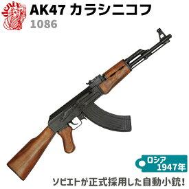DENIX デニックス 1086 AK47 カラシニコフ レプリカ 銃 モデルガン コスプレ リアル 本格的 小物 模造 アサルト ロシア グッズ