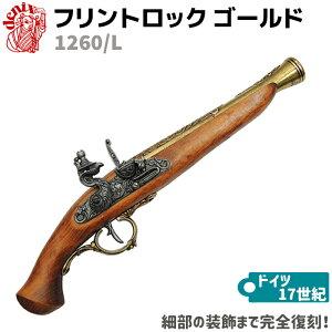 DENIX デニックス 1260/L フリントロック ゴールド 36cm レプリカ 銃 モデルガン コスプレ リアル 本格的 小物 模造 ドイツ 17世紀 グッズ ピストル 拳銃