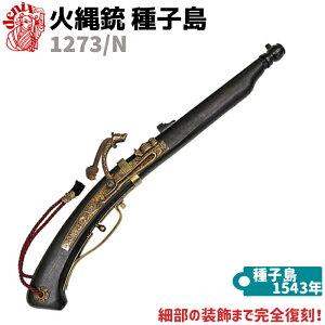DENIX デニックス 1273/N 火縄銃 種子島 ブラック ポルトガル 伝来モデル 58cm 模造 レプリカ 銃 モデルガン コスプレ 小物 模造 1543年 グッズ