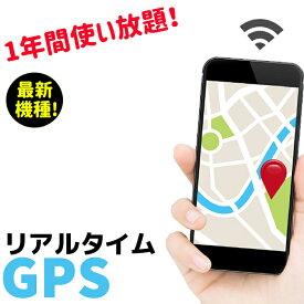 GPS発信機 GPS 追跡 1年間使い放題 完全無音 リアルタイムで検索 磁石付きボックスセット 最新機種 買取/リアルタイム 浮気調査 発信器 小型 ジーピーエス 超小型 高性能 長時間 車両取付 高精度 電波 振動 お買い物マラソン