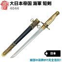 DENIX デニックス 4044 大日本帝国 海軍 短剣 模造刀 レプリカ 剣 刀 ソード 短刀 グッズ