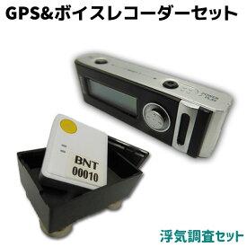 GPS&ボイスレコーダーセット 追跡 小型 発信機 探偵不要の浮気調査ベストセット GPS ボイスレコーダー 浮気 お買い物マラソン