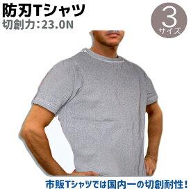防刃 Tシャツ スペクトラ 23.0N グレー 3サイズ 最強 護身 用品 グッズ 用具 防護 セキュリティ 自己 防衛 防刃性能 保護