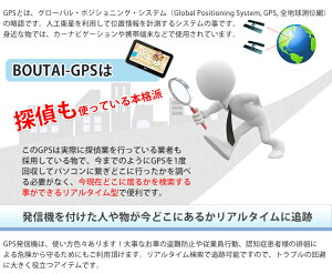GPS追跡リアルタイムで検索GPSの格安レンタル【5日間コース】