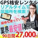 GPS 追跡 リアルタイムで検索 GPSの格安レンタル【90日間コース】